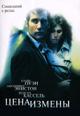 dvd диск с фильмом Цена измены (2005)