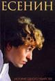 dvd диск с фильмом Есенин: История убийства (3 диска)