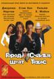 dvd диск с фильмом Город счастья, штат Техас
