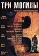 dvd диск с фильмом Три могилы