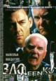 dvd диск с фильмом Эвиленко (Злодеенко)