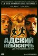 """обложка к dvd диску с фильмом """"Адский небоскреб"""""""