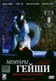 dvd диск с фильмом Мемуары гейши