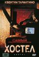 dvd диск с фильмом Хостел