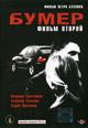 dvd диск с фильмом Бумер. Фильм второй (лиц.)