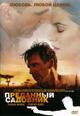 dvd диск с фильмом Преданный садовник