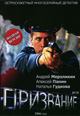 dvd диск с фильмом Призвание (2 диска)