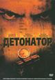 """обложка к dvd диску с фильмом """"Детонатор"""""""