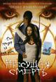dvd диск с фильмом Несущая смерть