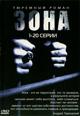dvd диск с фильмом Зона (12 дисков. 36 серий)