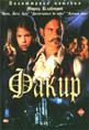 dvd диск с фильмом Факир