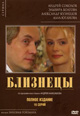 dvd диск с фильмом Близнецы (4 диска)