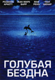 dvd диск с фильмом Голубая бездна