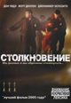 dvd диск с фильмом Столкновение