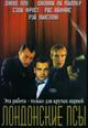 dvd диск с фильмом Лондонские псы