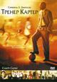 dvd диск с фильмом Тренер Картер
