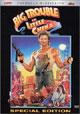 dvd диск с фильмом Большой переполох в Маленьком Китае